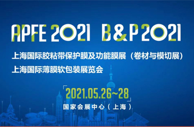 On May 26-28, 2021, our company will participate in APFE + B&P